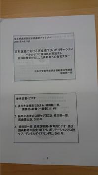 嚥下セミナー.JPG